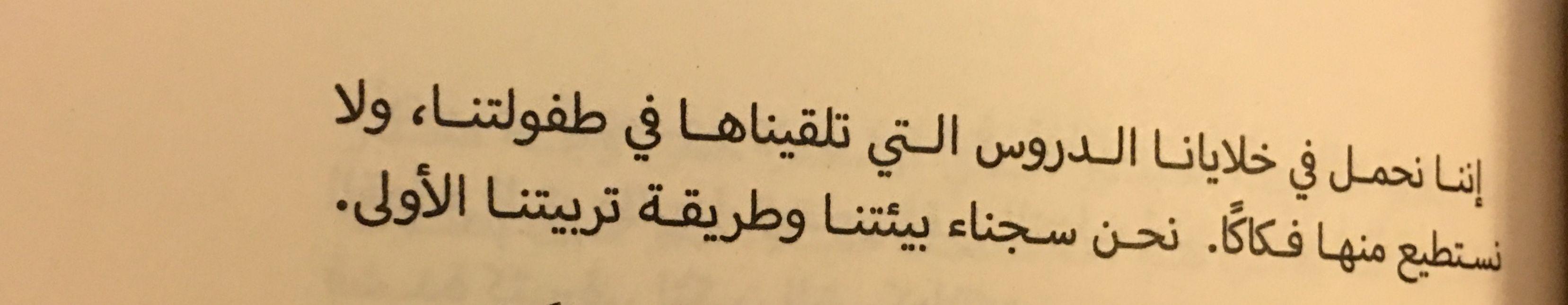من كتاب شاي بالنعناع
