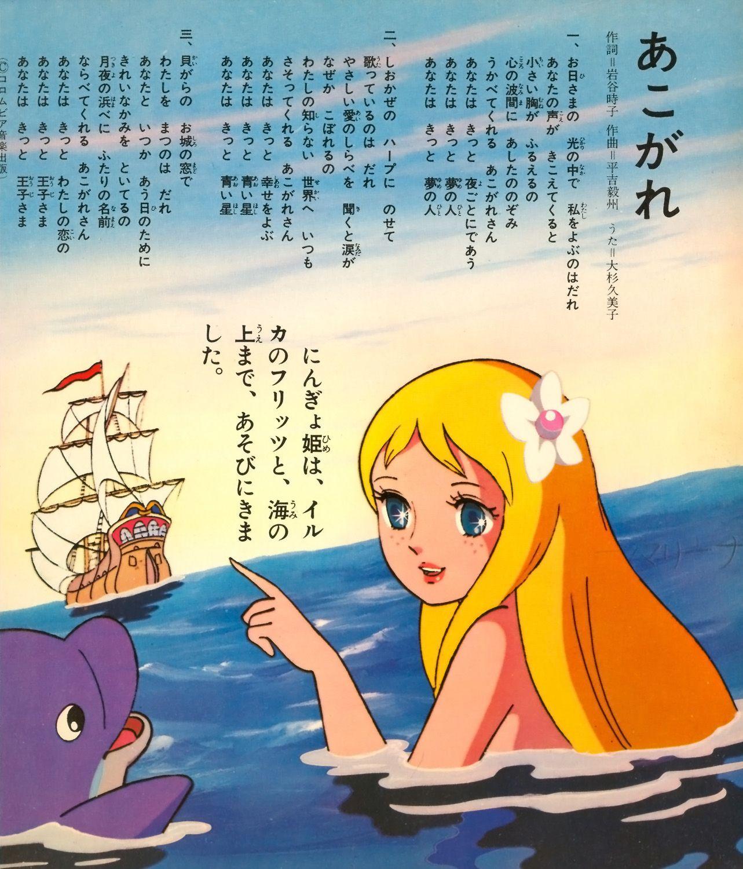Die Kleine Seejungfrau Andersen Douwa Ningyo Hime The Mermaid Princess Movie 1975 The Little Mermaid Best Fairy Tales Disney Animated Movies