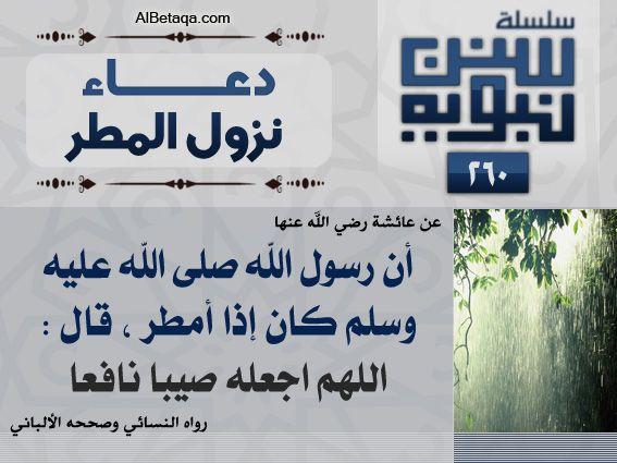 سنن نبوية دعاء نزول المطر Quran Hadith Islam