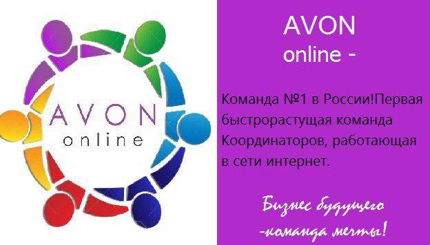 Avon online work где можно купить косметику дермосил