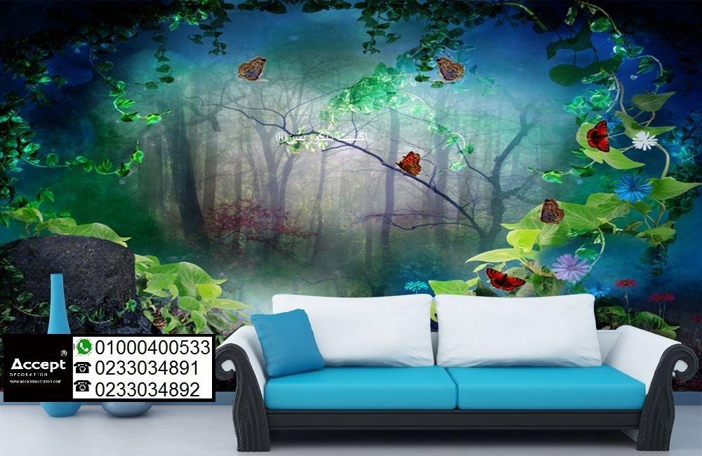 ورق جدران ثلاثي الابعاد لغرف النوم والرسيبشن ورق حائط ثلاثي الابعاد متاح حسب المقاس المناسب للمساحة مقاوم للماء قابل للغسيل Accept Decora Wallpaper Aquarium