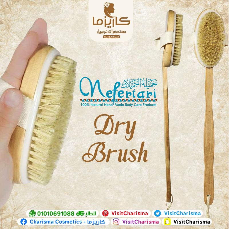 Nefertari Dry Brush Dry Brushing Body Care Brush