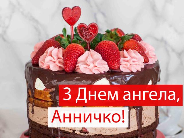 Привітання з Днем ангела Анни: побажання і картинки на іменини - 296861 |  Mini cheesecake, Desserts, Food