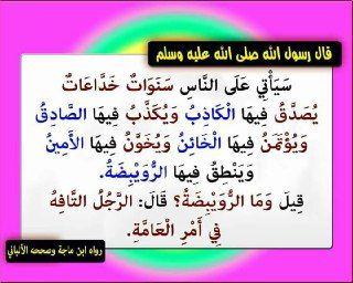 Pin By زهرة الياسمين On مقتطفات إسلامية Lie Ale