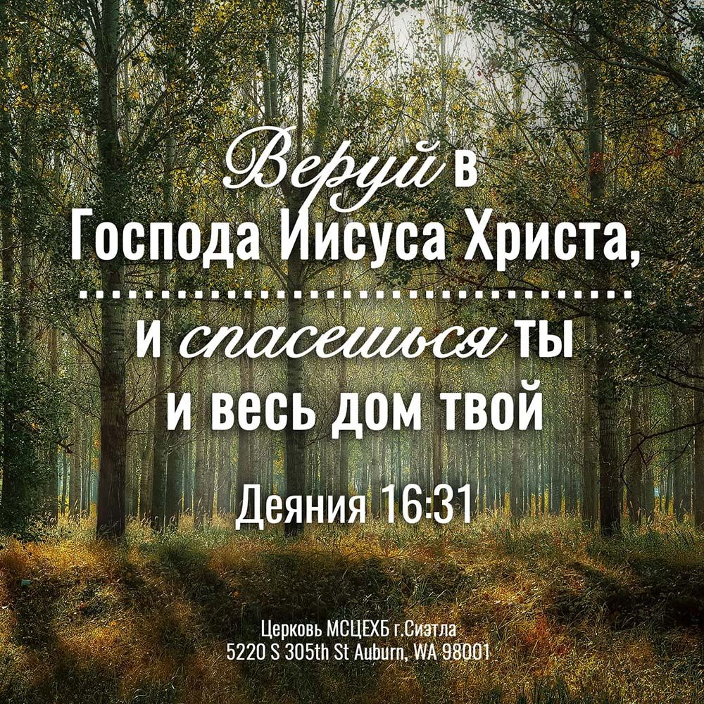 Христианские картинки со словами