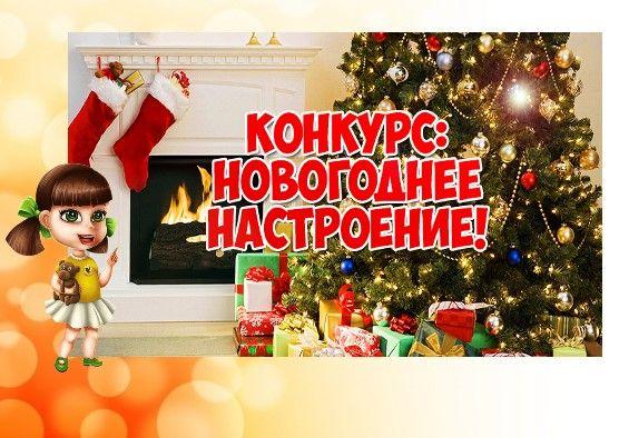 Конкурсы и розыгрыши к Новому году — веселим гостей ...