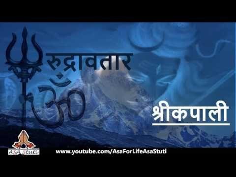 Rudra Avtar Shree Kapali | रुद्रावतार श्रीकपाली ...