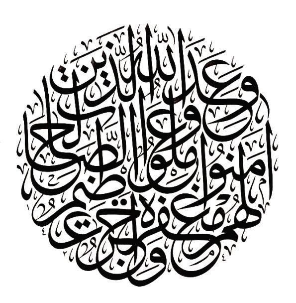لوحات خط الثلث Seni Kaligrafi Seni Islamis Seni
