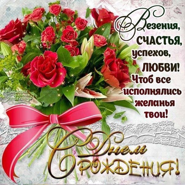 Поздравления с днем рождения картинки с розами