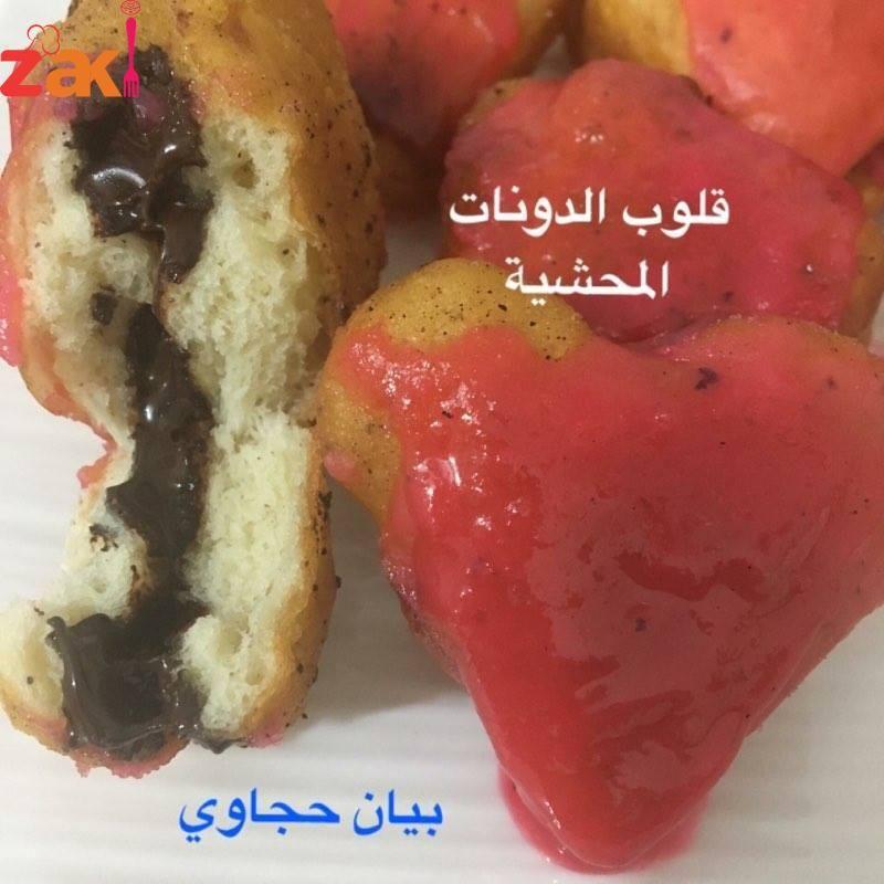 قلوب الدونات المحشية شوكولا زاكي Sweet Pastries Best Dishes Food