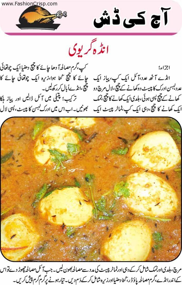 Easy cook recipes in urdu