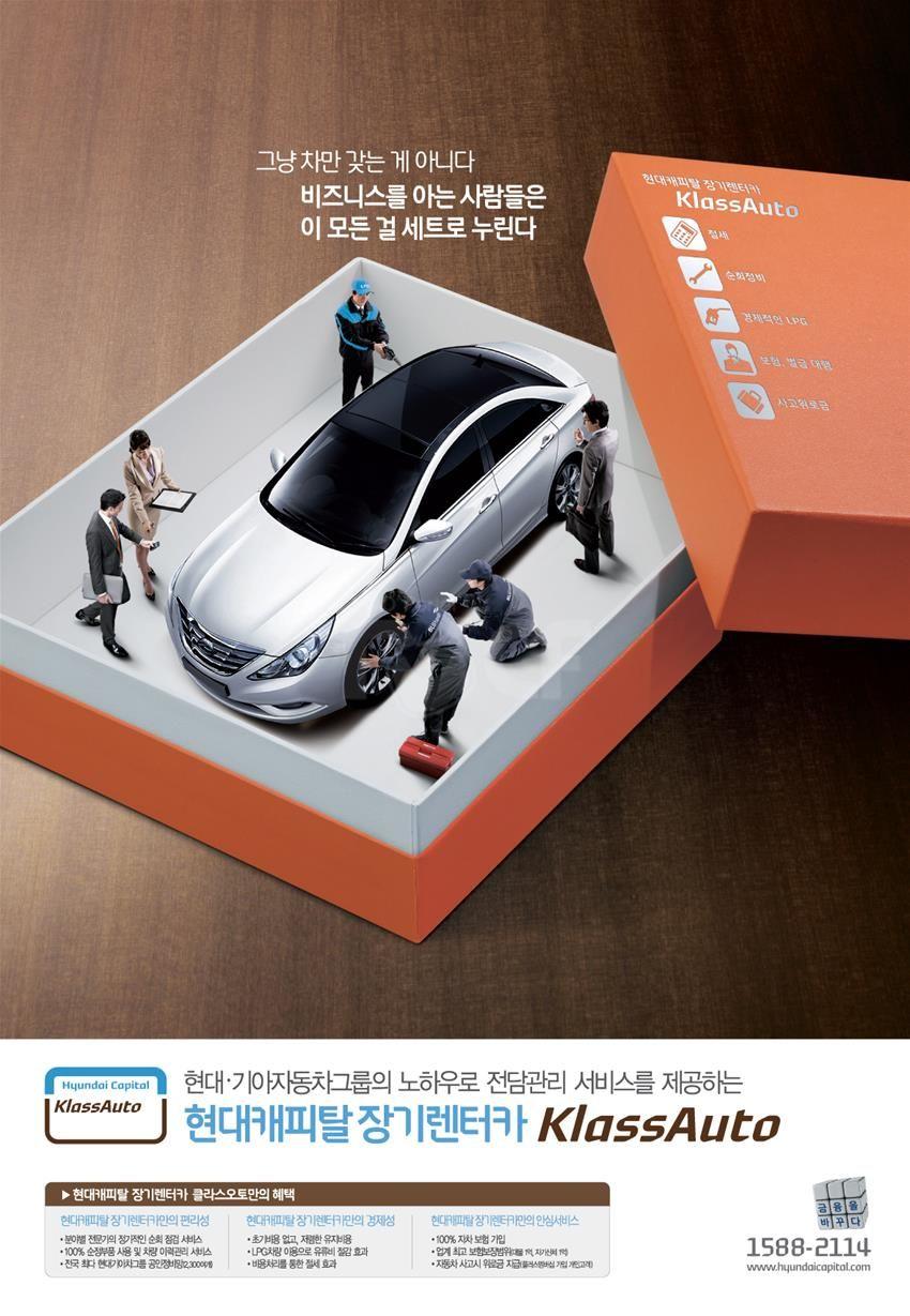 현대캐피탈 장기렌터카 클라우드 컴퓨팅 광고 디자인 차량