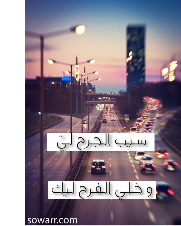 صور حب رومنسية و مميزة Sowarr Com موقع صور أنت في صورة Arabic Quotes Arabic Words Travel