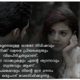 Love Quotes Malayalam Images ഏക ന ത Pinterest Love