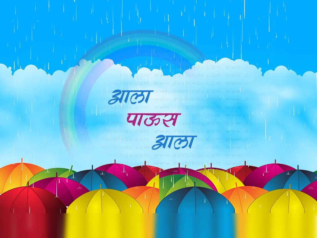 Cake Recipe Marathi Song: Wallpaper, Rain Wallpapers, Mobile