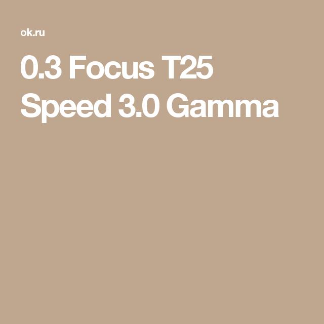 Focus t25 gamma speed 3 0 download | Focus T25 Workout