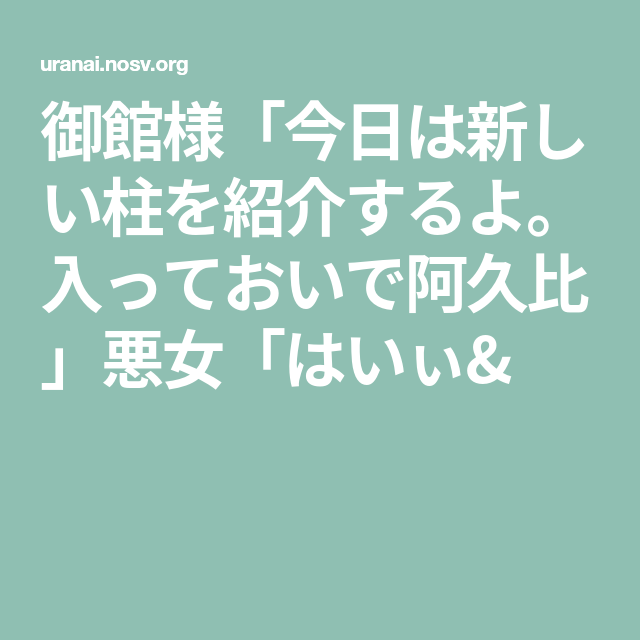 鬼 滅 の 刃 夢 小説 悪女