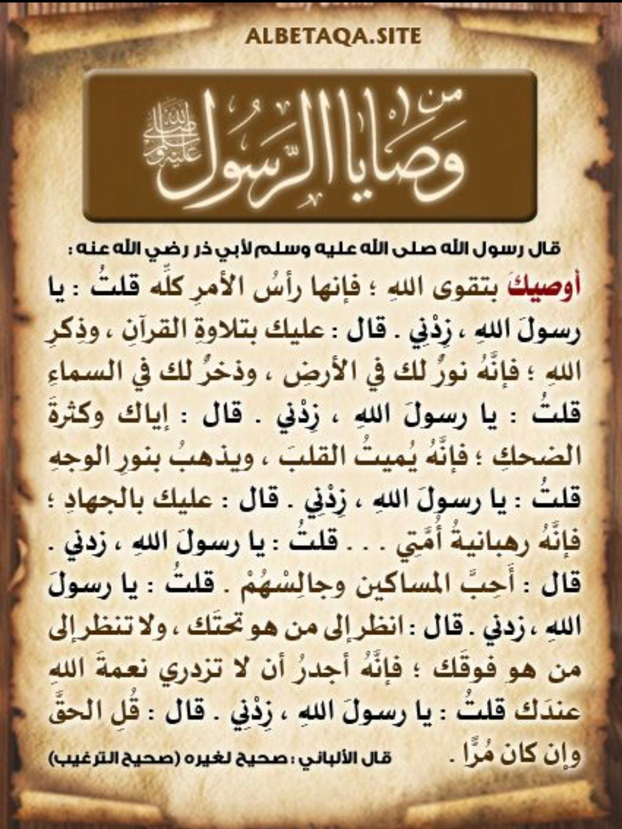 Pin By خليفه On اذكارات Islam Facts Islamic Teachings Duaa Islam