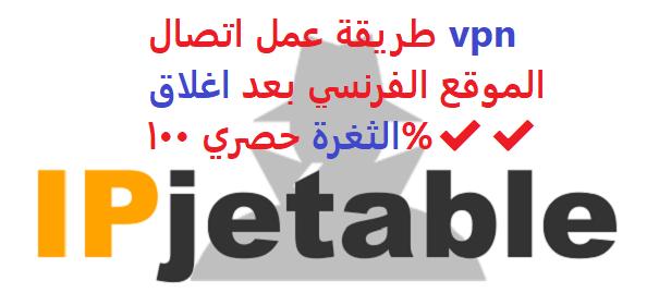 غاوي اخبار طريقة عمل اتصال Vpn الموقع الفرنسي بعد اغلاق الثغر Tech Company Logos Company Logo Egypt News