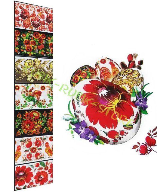 KIT FOR 7 EGGS HEAT SHRINK WRAP SLEEVE DECORATION EASTER PYSANKA FLOWERS