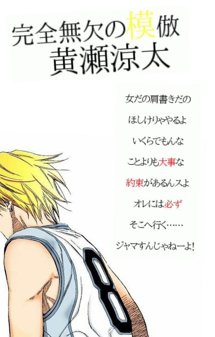 Kuroko No Basket おしゃれまとめの人気アイデア Pinterest Haya
