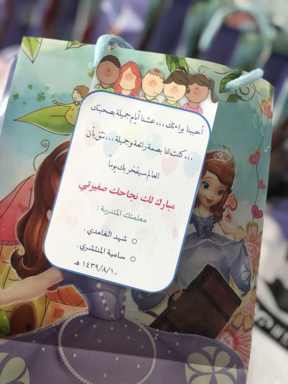 Pin By Shaf On حفل تخرج اطفالي2018 Learn Arabic Alphabet Pink Amaryllis Pop Up Cards