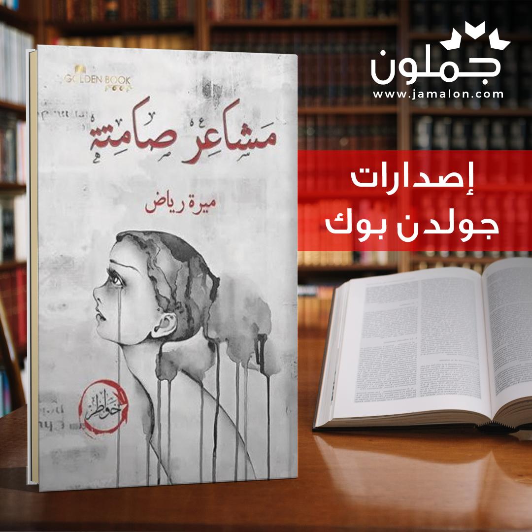 كتاب مشاعر صامتة Beautiful Arabic Words Books Arabic Words