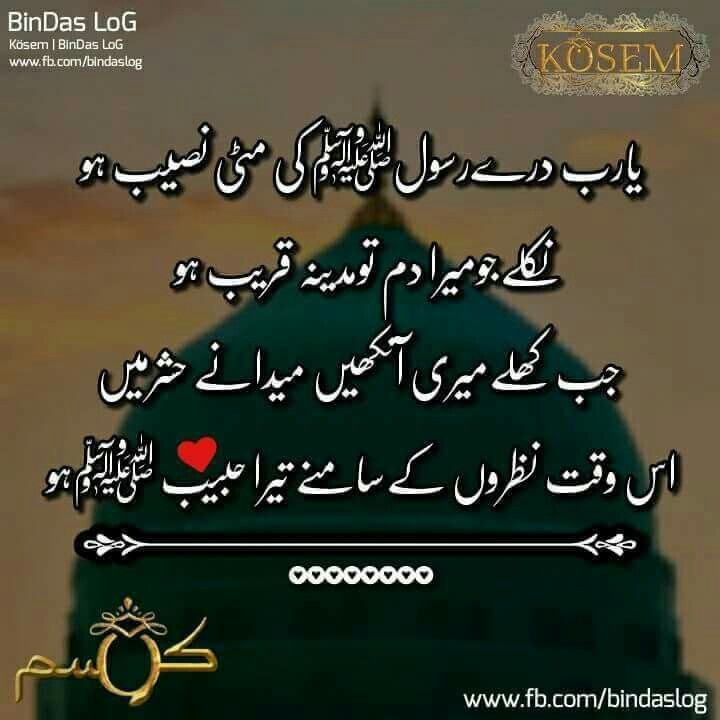 Aameen s pathan pinterest islamic islam and allah aameen stopboris Images
