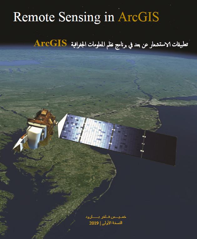 الجغرافيا دراسات و أبحاث جغرافية تطبيقات الاستشعار عن بعد في برنامج نظم المعلومات ا Remote Sensing Places To Visit Geography