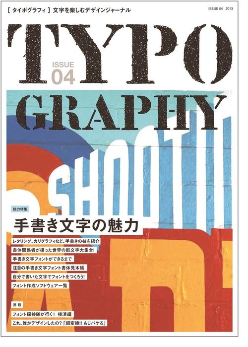 Amazon: TYPOGRAPHY(タイポグラフィ)04  手書き文字の魅力 [大型本]: グラフィック社編集部