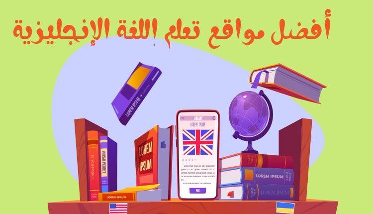 أفضل مواقع تعلم اللغة الانجليزية 2021 Lorem Ipsum
