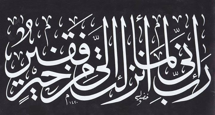 عمار يحيى On Twitter Arabic Calligraphy Painting Islamic Art Calligraphy Islamic Calligraphy