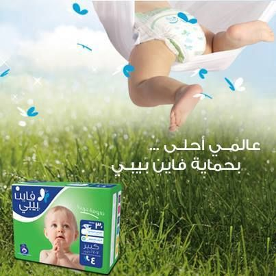 Let your baby experience the wonderful joy of Fine Baby Green diapers! A happy baby is a happy mommy. #diapers #baby #happy