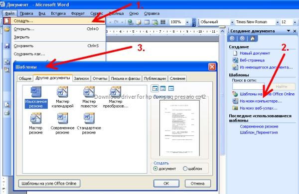 Download driver for hp compaq presario cq42 Words, Speed