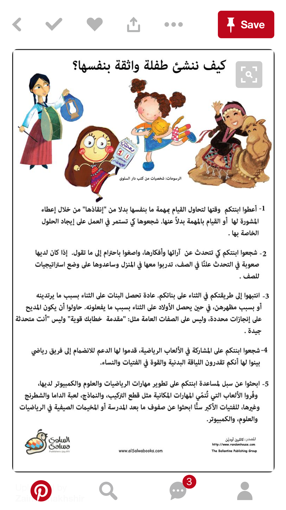Pin By Amal Alsamnan On منوعات Baby Education Teaching Kids Childrens Education