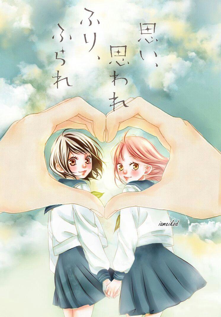 Akari And Yuna 思い思われふりふられ イラスト マンガアニメ