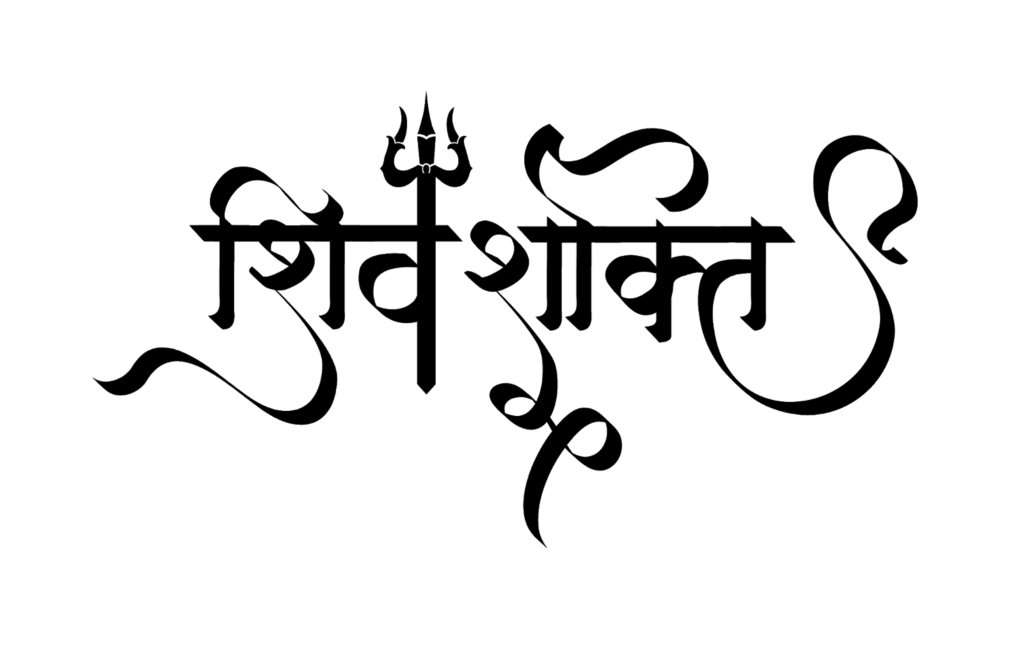 Shiv Shakti Logo Hindi Calligraphy Fonts Hindi Calligraphy Marathi Calligraphy