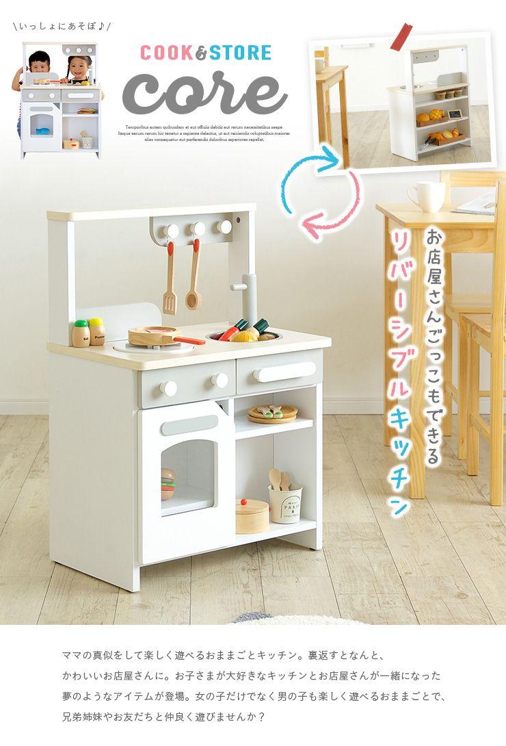 お店屋さんにもなる2way仕様 ままごとキッチン Cook Store Core コア 3色対応 家具通販のわくわくランド 本店 おままごとキッチン ままごと おままごと用キッチン