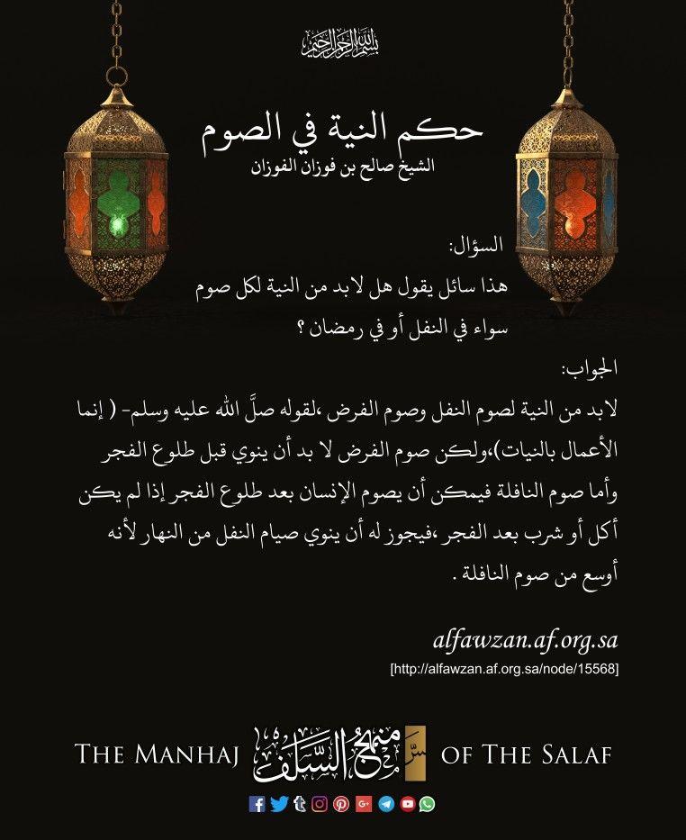 Pin By The Manhaj Of The Salaf On حكم النية في الصوم الشيخ صالح بن فوزان الفوزان Ramadan Movie Posters Poster