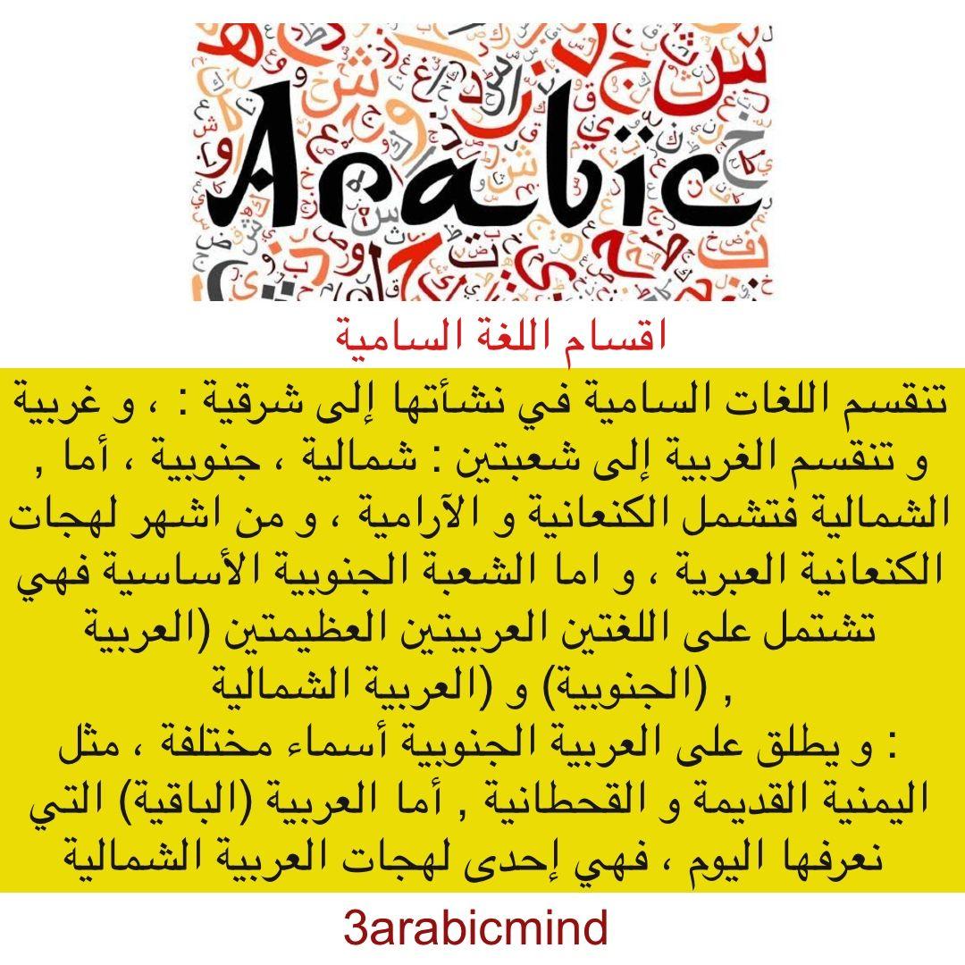 معلومات عن اللغة العربية Arabic Words Words Arabic Calligraphy