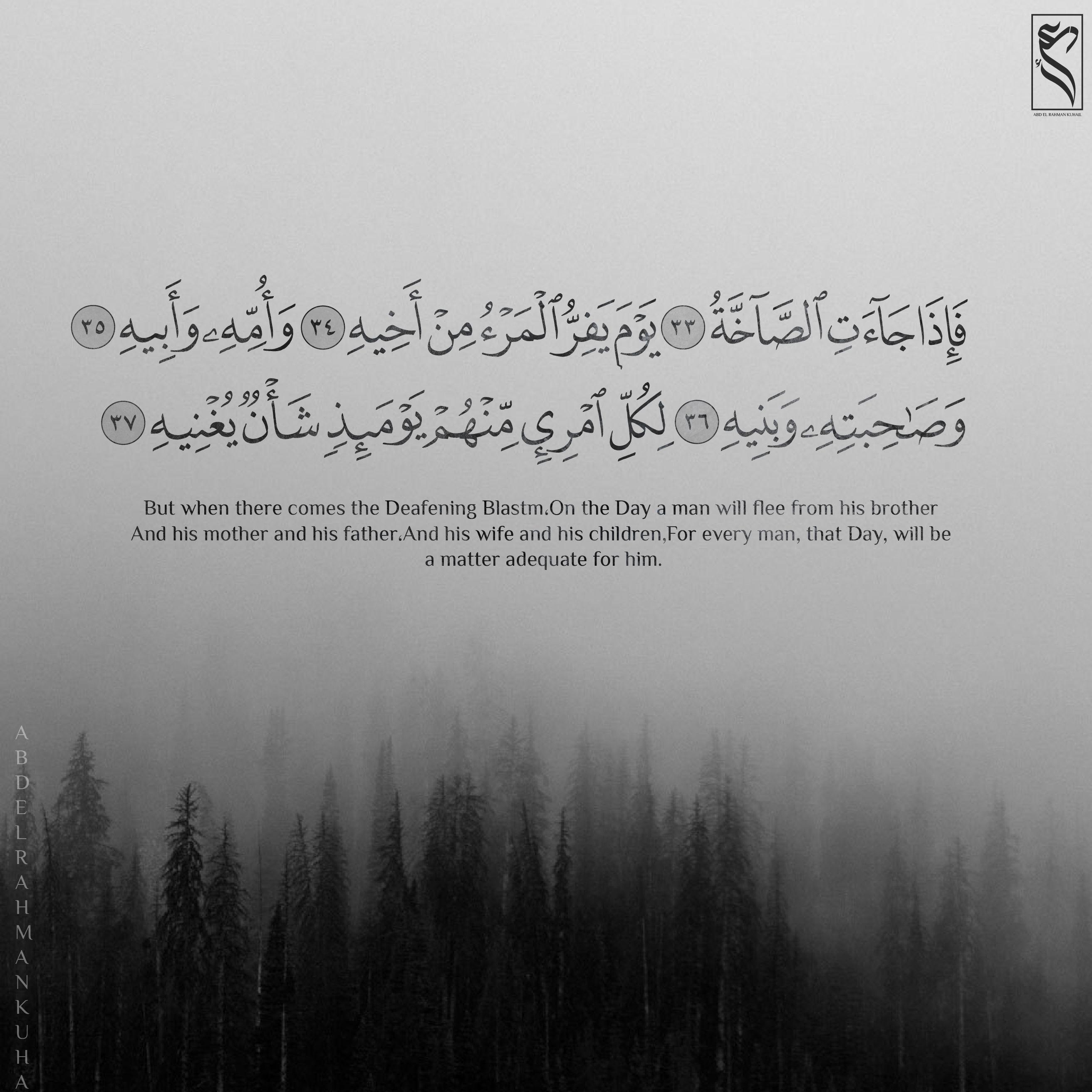 آيات قرآنية Father Brother Man