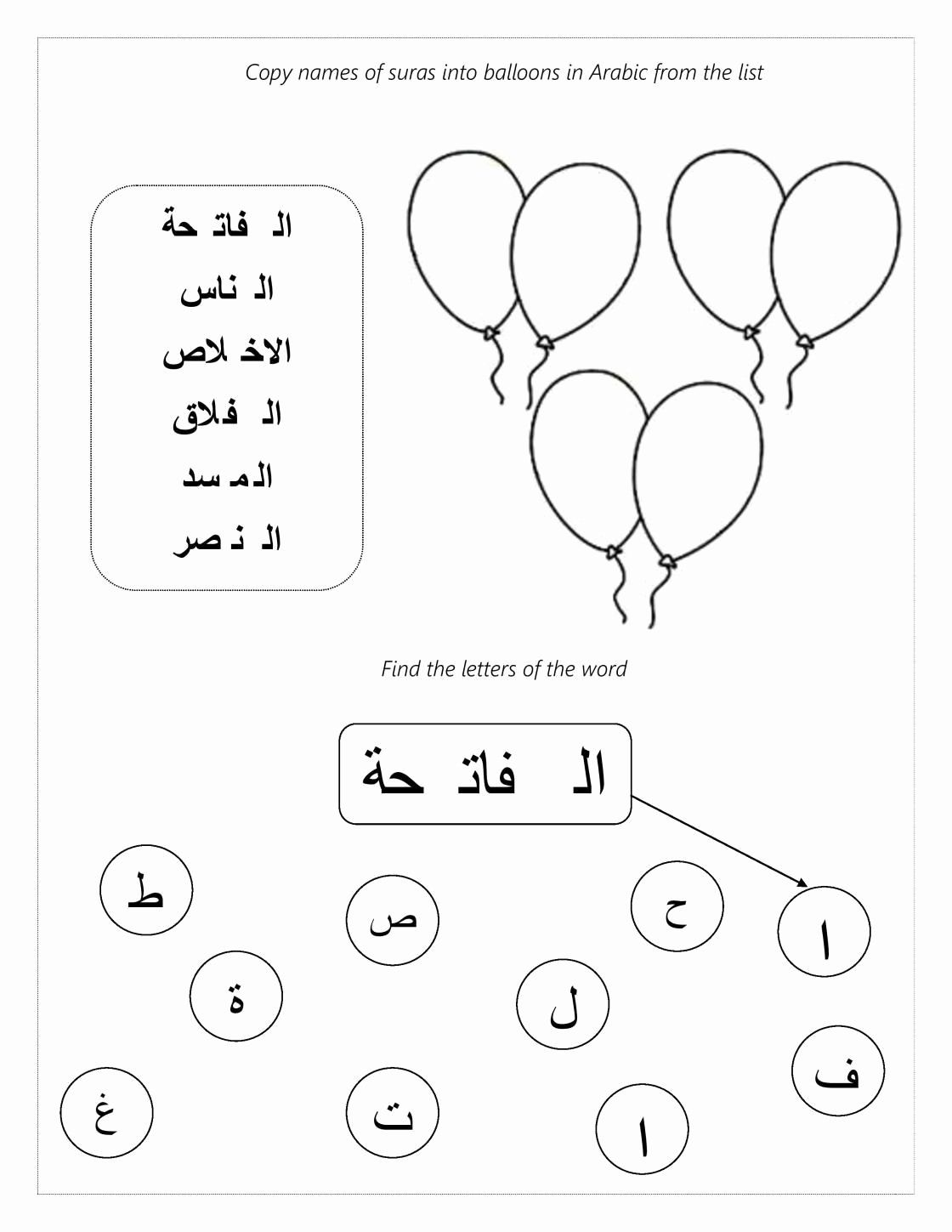 Islamic Coloring Activities Inspirational Islamic