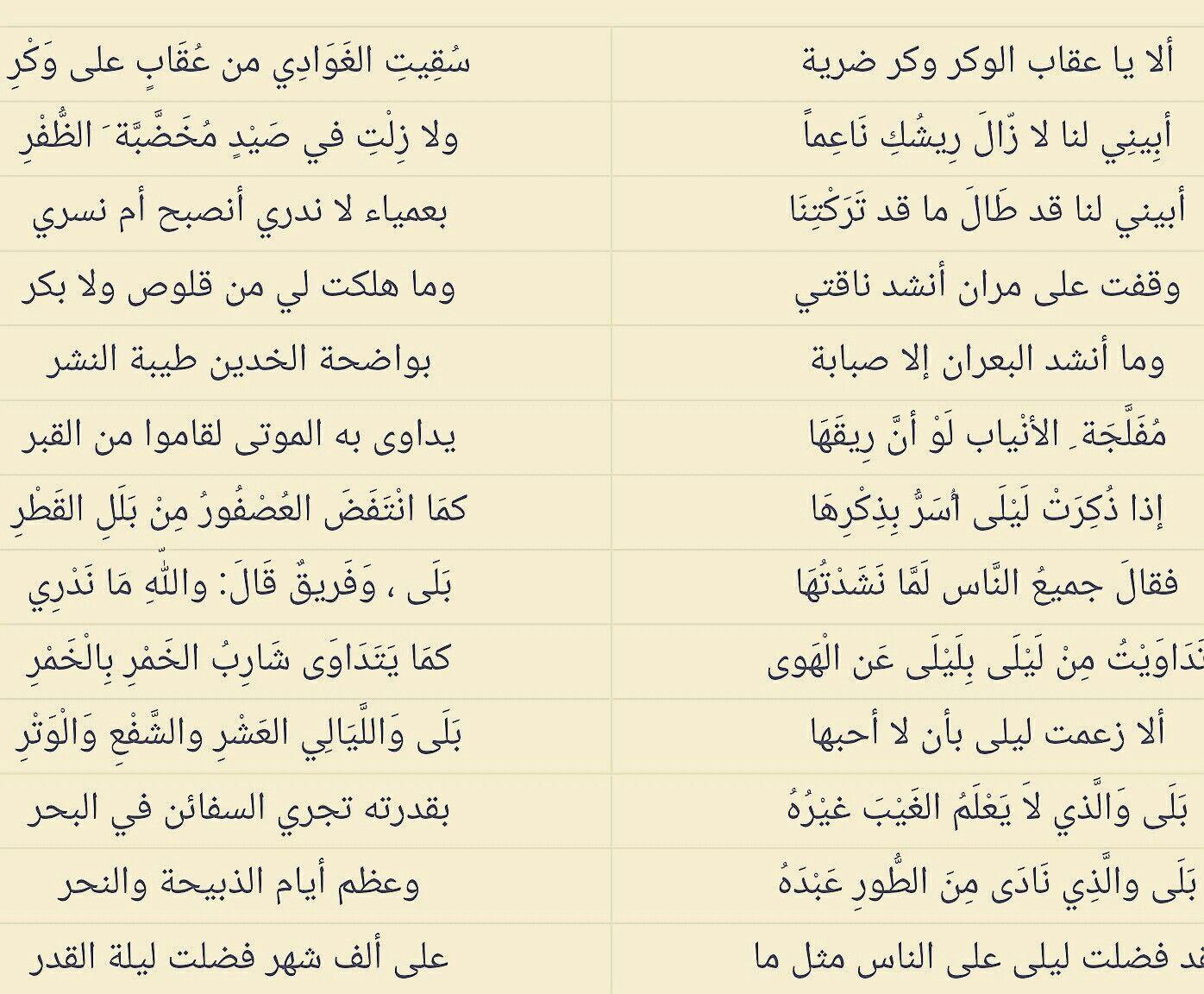 قيس بن الملوح مجنون ليلى Quotes
