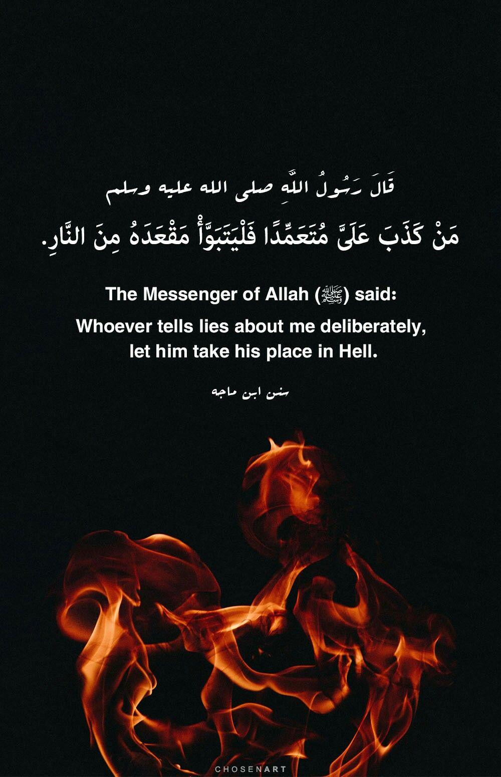 الكذب على النبي صلى الله عليه وسلم منكر عظيم وإثم كبير وذلك لقوله صلى الله عليه وسلم إن كذبا علي ليس ككذب على أحد م Hadith Noble Quran Islamic Quotes