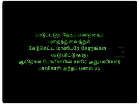 Image Result For Avvaiyar Poems In Tamil With Meaning Poems