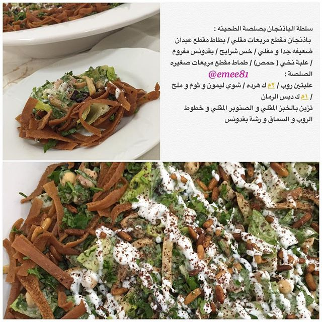Instagram Photo By اذكر الله يذكرك Jan 29 2016 At 3 11pm Utc Cooking Recipes Dishes