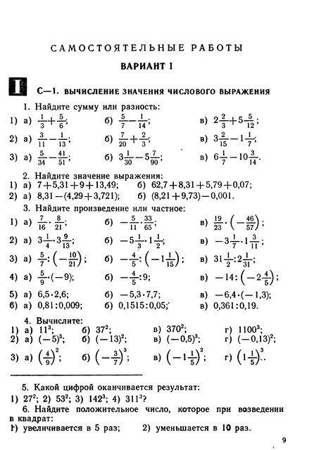 Гдз математика 4 класс 2100 козлова.