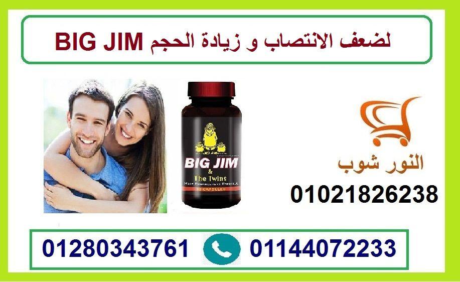 بيج جيم ضعف الانتصاب و زيادة الحجم Supplement Container Supplements