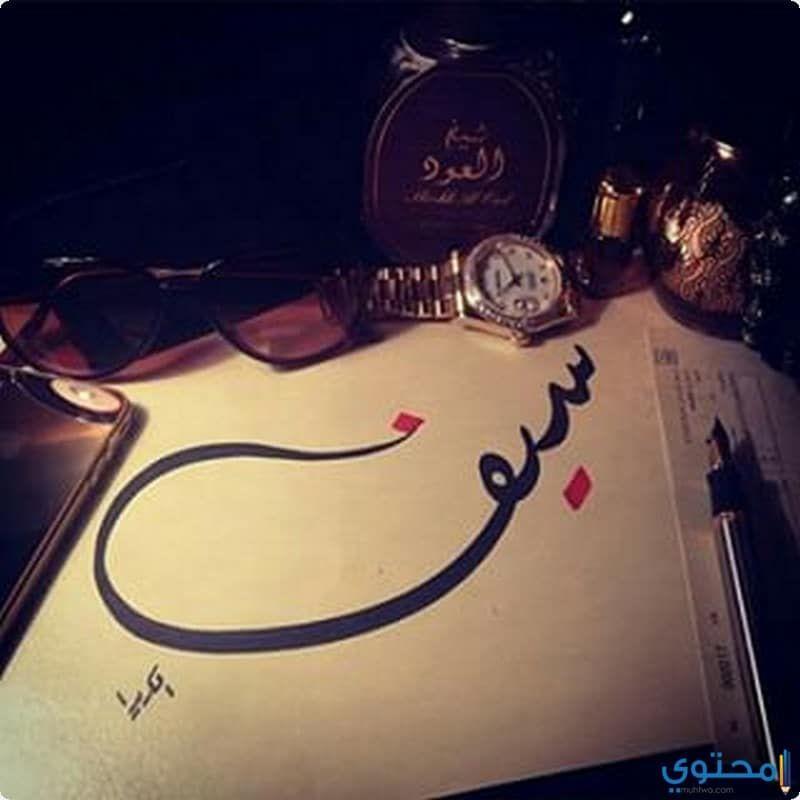 معنى اسم سيف وصفات شخصيته Saif معاني الاسماء Saif اجمل صور Calligraphy Arabic Calligraphy