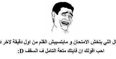 نكت فيسبوك محششين مصرية مضحكة شوارع زواج ثورة ساخرة كوميدية جديدة 2014 4 Funny Dude Arabic Funny Funny Quotes